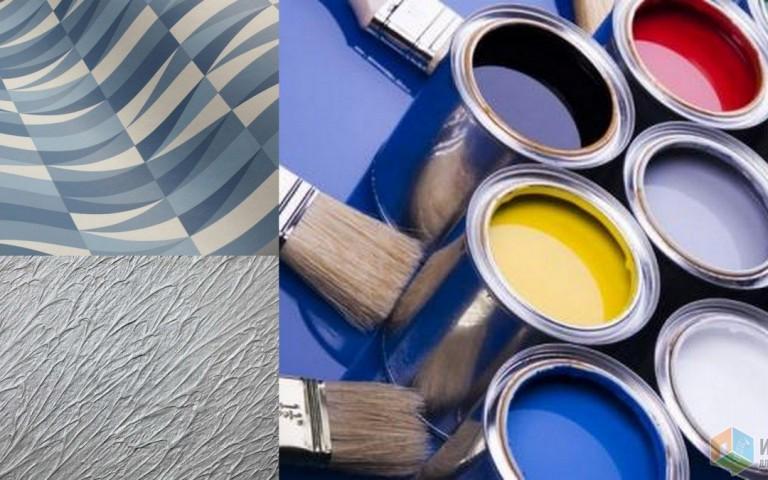 Красить стены или клеить обои?..